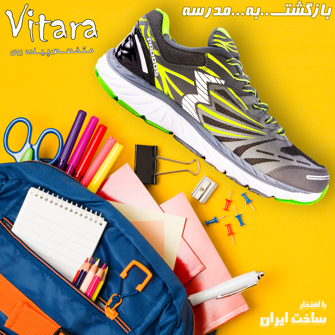 Vitara back to school1