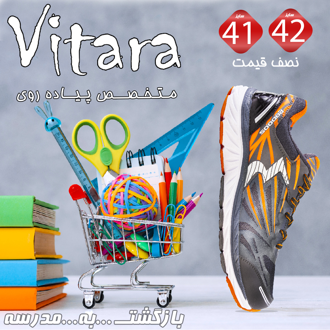 Vitara back to school21